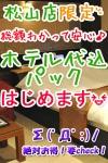 松山サンキュー / ホテル代込パック(39歳)
